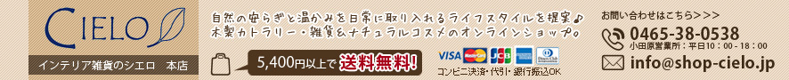 インテリア雑貨のシエロ【株式会社ラ・ルースオンラインショップ】
